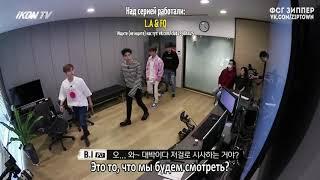 + ikon TV ' Реакция ребят на 1 эпизод [рус. суб]