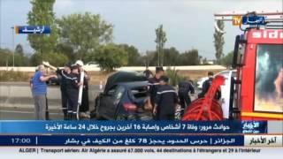 حوادث مرور: وفاة 7 أشخاص و إصابة 16 آخرين بجروح خلال 24 ساعة الأخيرة
