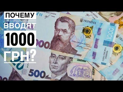 Почему вводят купюру 1000 гривен?! ПОЛНЫЙ ОБЗОР! 1000 гривень 1918 год!