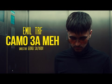 EMIL TRF - Samo Za Men (Official Video)