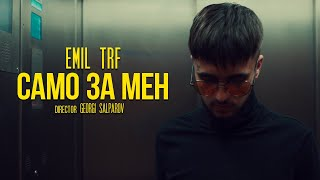EMIL TRF - Samo Za Men 🔥 (Official Video)