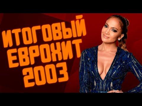 ИТОГОВЫЙ ЕВРОХИТ ТОП 40 ЗА 2003 ГОД! | ЛУЧШИЕ ПЕСНИ 2003 | ЕВРОПА ПЛЮС