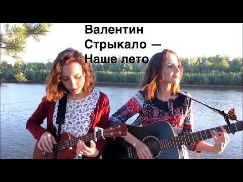 Валентин Стрыкало - Наше лето (Twins Kovl)