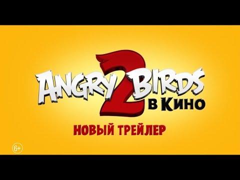 Angry Birds 2 в кино новый трейлер 2019 на русском Мультфильмы 2019 Трейлеры 2019