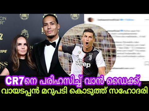 CR7നെ പരിഹസിച്ച വാൻ ഡൈക്കിന്റെ വായടപ്പിച്ച് കാത്തിയ | Ronaldo's sister hits back at Van Dijk's joke