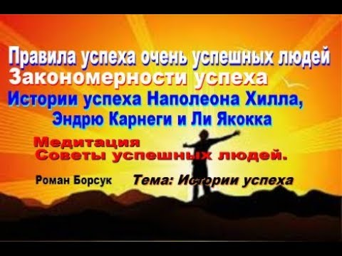 Правила успеха очень успешных людей. Истории успеха Наполеона Хилла, Эндрю Карнеги, Ли Якокка.
