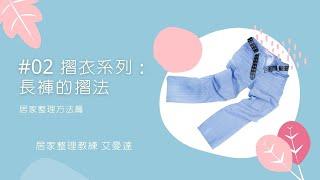 #02 摺衣系列:長褲的摺法|生活整理方法篇|居家收納整理 SO EASY|【居家整理教練 Amanda】