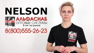 Греющий кабель Nelson, продукция компании, купить электрообогрев. (Нельсон, Нэльсон)(Продажа и подбор греющего кабеля. компания Alfaopt тел. 8 (800) 555-26-23 сайт http://alfaopt.com/ Специально для России