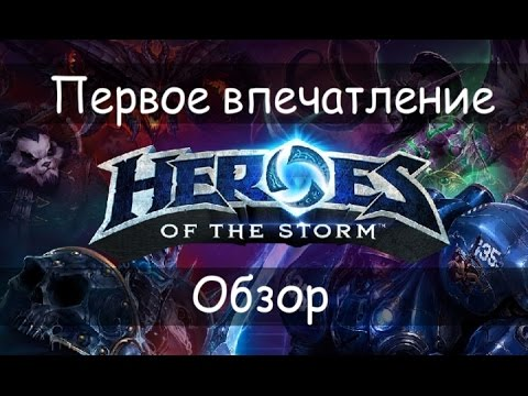 видео: heroes of the storm Обзор