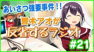 【地上波連動】響木アオが反省するラジオ!#21