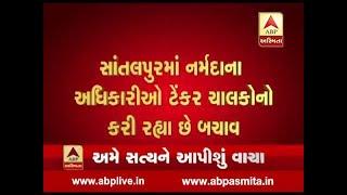 Santalpur Narmada officials defending tanker operators