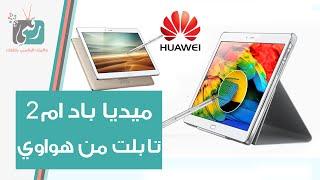 تابلت هواوي ميديا باد Huawei MediaPad M2 | مراجعة سريعة
