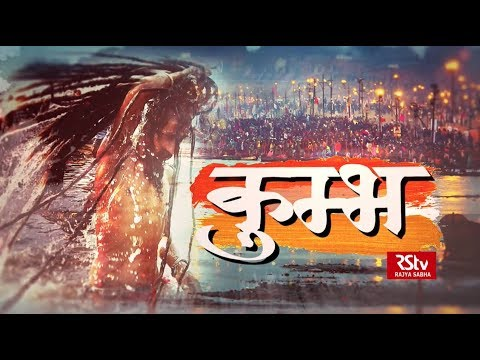 RSTV Special - The origin of the Kumbh and its importance