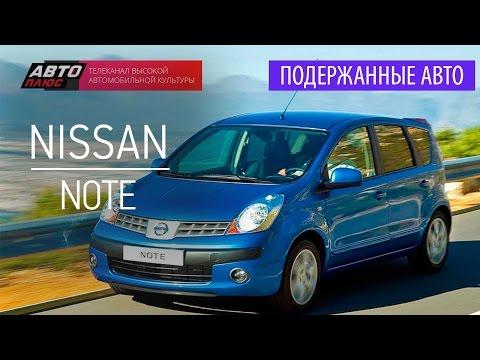 Подержанные автомобили - Nissan Note, 2007г. - АВТО ПЛЮС