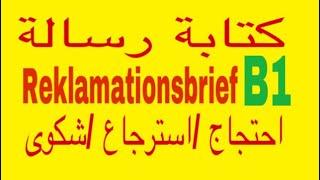 الدرس (33) تعلم اللغة الالمانية_ كتابة رسالة_ارجاع شيئ اشتريته من الانترنت Reklamationsbrief B1