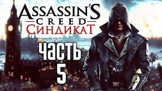 Прохождение Assassin's Creed Syndicate (Синдикат)  — Часть 5: Биг - Бен