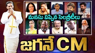 YS జగన్ CM..సర్వేలు కంటే గొప్పవి వీళ్ళ మాటలు | YS Jagan AP Next CM | These Words Better Than Survey