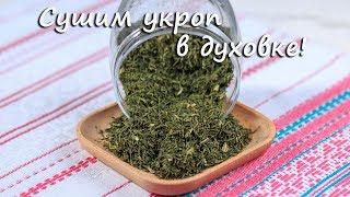 Сушим укроп в духовке! We dry fennel in an oven! ПП рецепты! Домашняя приправа. Как высушить зелень.