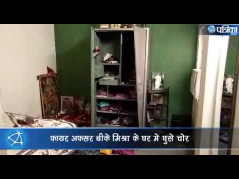 Robbery in the B K mishra house at Ujjain Madhya Pradesh