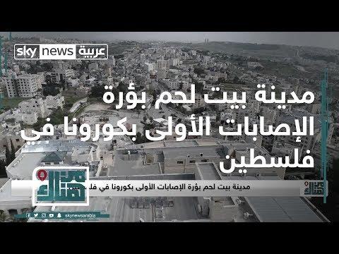 مدينة بيت لحم بؤرة الإصابات الأولى بكورونا في فلسطين  - نشر قبل 29 دقيقة