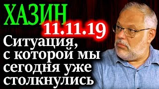 ХАЗИН. Как только рост кредитов перекроет объем экономики.. начинается самое интересное 11.11.19