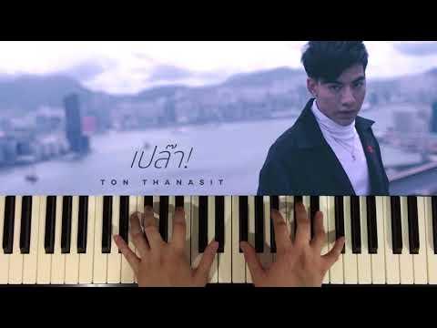 เปล๊า! - ต้น ธนษิต (Piano Cover) | Pleumbluebeans