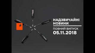 Чрезвычайные новости (ICTV) - 05.11.2018
