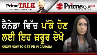 Prime Talk 192 Know How To Get PR In Canada