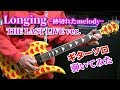 【X JAPAN】Longing~跡切れたmelody~ (THE LAST LIVE ver.) ギターソロ guitar cover 1997