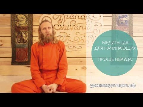 Медитация для начинающих. Проще некуда.