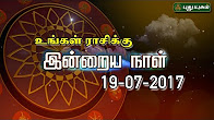 Today astrology இன்றைய ராசி பலன் 19-07-2017 Today astrology in Tamil Show Online