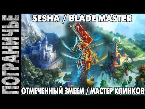 видео: prime world - Нага. sesha blade master 11.09.14 (2)