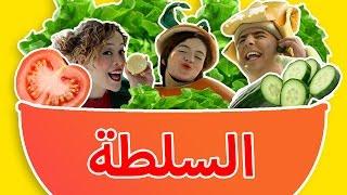 فوزي موزي وتوتي- اغنية السلطة - salad song