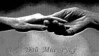 АМ - Дай мне руку (Премьера 08.05.2016)