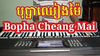Bopha Cheang Mai | បុប្ផាឈៀងម៉ៃ | Nhạc Sống Phol Sơn Khmer