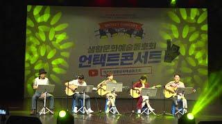 생활문화예술동호회 언택트 콘서트 2부