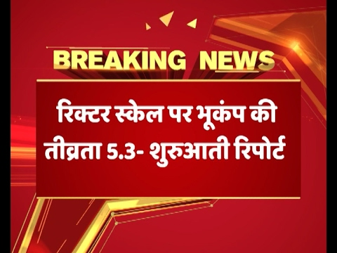 Earthquake: Tremors felt in Delhi, NCR and parts of north India