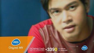 หลง : เต๋า สมชาย [Official MV]