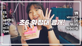 초등학교 6학년 화장대 소개! 화장품, 틴트 모두 공개…
