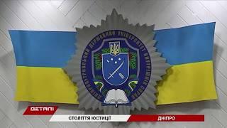 Столетие украинской юстиции: поздравления от чиновников Днепра