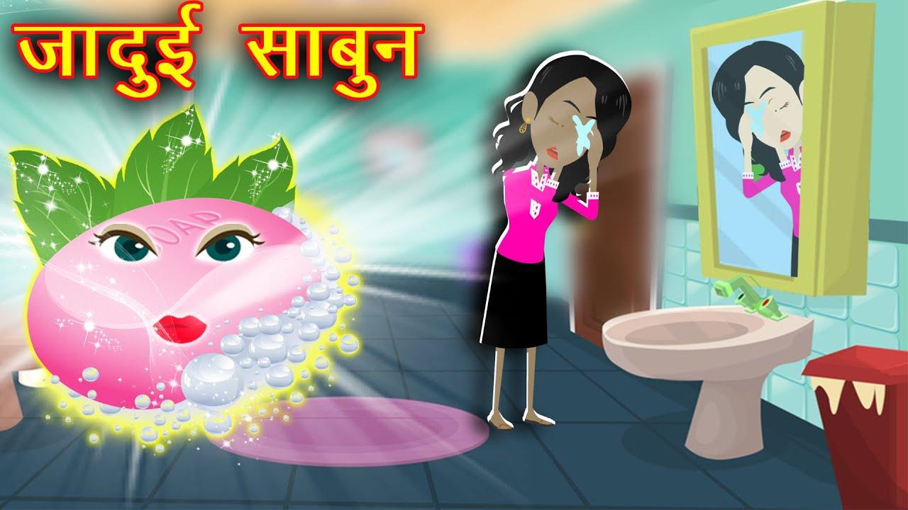 Download जादुई साबुन    Jadui Sabun    Jadui Kahaniya    Hindi Kahaniya    Pariyo Ki Kahaniya    New Kahaniya