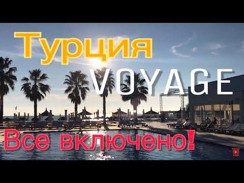 Турция Отдых 5 Звезд! Лучший Отель Турции (Все включено) Вояж Белек. На Море с Детьми и без 2018