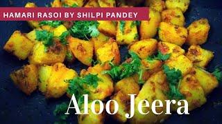 Aloo Jeera recipe in Hindi , आलू जीरा