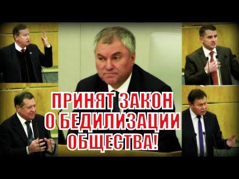 """Володин в шоке: Закон """"о дебилизации общества"""" даже не все ЕДРОСЫ поддержали!"""