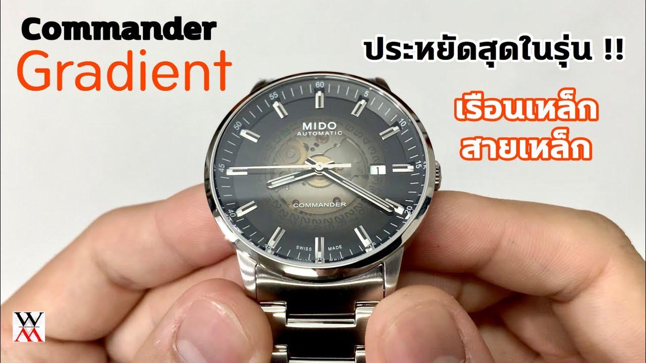 ถูกสุดในรุ่น Mido Commander Gradient เรือนเหล็ก สายเหล็ก M021.407.11.411.00 - Wimol Tapae