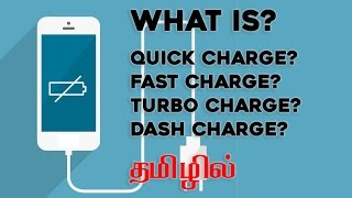 What is quick charging, Fast Charging, Dash charging, Turbo charging in Tamil/தமிழ்