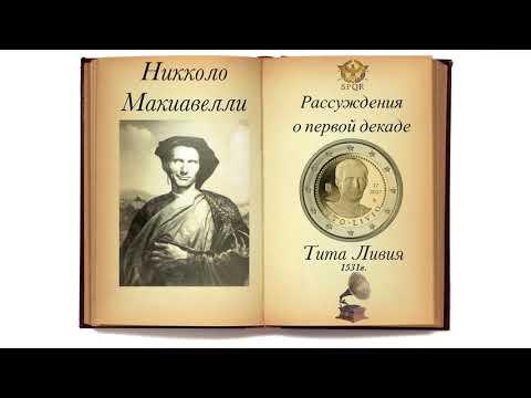 Никколо Макиавелли. Рассуждения о первой декаде Тита Ливия.(Сокращённый перевод) Аудиокнига.