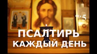 Псалом15 Храни меня, Боже, ибо я на Тебя уповаю.