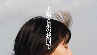 Megu(Negicco)「太陽と星の狭間で」作詞・作曲 connie 編曲 THE MICETEETH