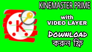 How To Download Kinemaster With Video Layer And Without